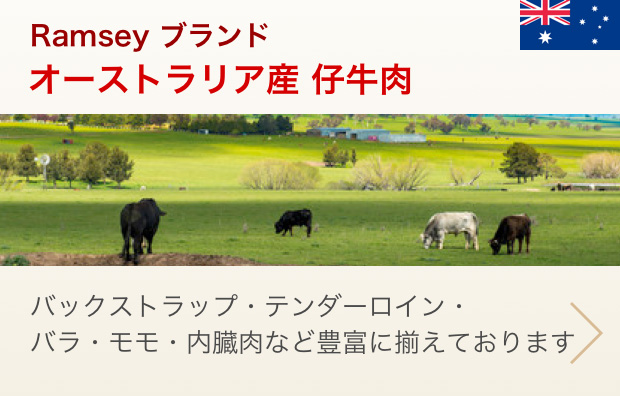 Ramsey ブランド オーストラリア産仔牛肉