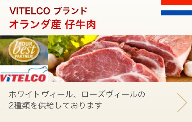 VITELCOブランド オランダ産仔牛肉